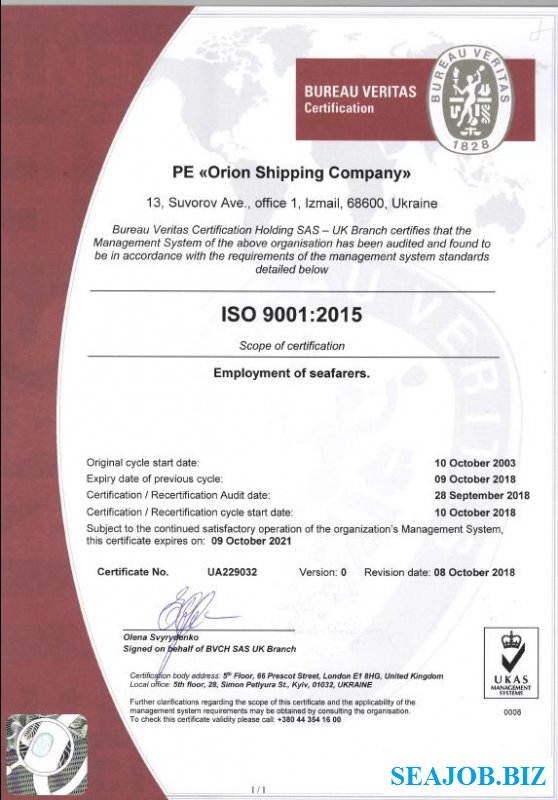Orion Shipping Company